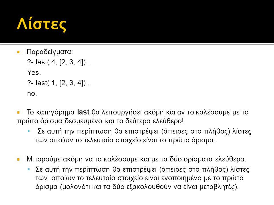 Λίστες Παραδείγματα: - last( 4, [2, 3, 4]) . Yes.